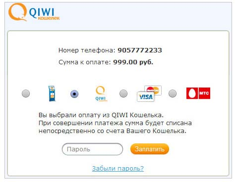 QIWI-счет на оплату