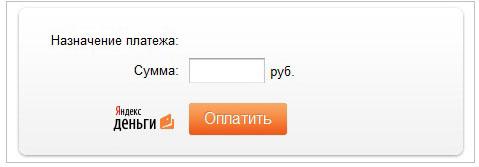 Яндекс Деньги-Форма оплаты
