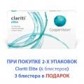 Clariti Elite (6 линз)