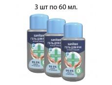 Гель для рук антисептический Sanitex 60 мл, 3шт
