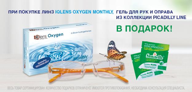IQlens Oxygen Monthly