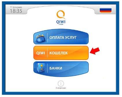 кнопка QIWI-кошелек