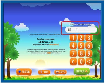 QIWI-номер телефона